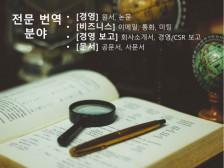 [외국인검수+경영 통번역 전문] 15년 경력으로 최고의 퀄리티로 번역해드립니다.