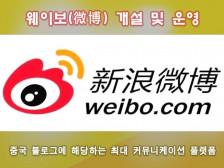 """[중국 블로그 """"웨이보(微博)"""" 개설 및 운영]을 지원해드립니다."""