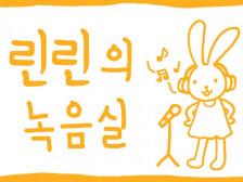 어린이, 유아 동요 및 챈트 녹음 해드립니다.