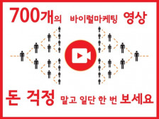 SNS 바이럴 홍보 영상 가성비 최고의 퀄리티로 제공해드립니다.