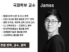 [한영번역] 논문, 계약서, PPT 이메일 번역, 영작 해드립니다.
