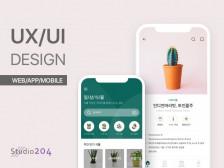 [앱/웹/모바일] UX/UI 디자인해드립니다.