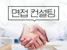 대면면접,경력관리 컨설팅 서비스를 제공해드립니다.