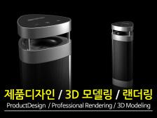 제품디자인/3D 모델링/ 영상제작 해드립니다.