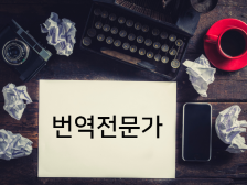 자기소개서/논문/에세이 한영 번역/교정/작성 도움드립니다.