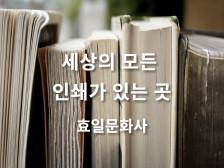명함, 출력/제본, 학위논문. 당신의 인쇄물에 날개를 달아드립니다.