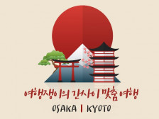 """""""여행쟁이""""가 일본 간사이 지방 여행 플랜을 완성해드립니다."""