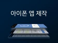 (스위프트 사용) 아이폰 iOS 앱 제작해드립니다.