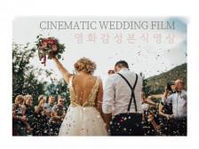 [4K]영화같이 감성적인 웨딩영상/ 본식영상 촬영해드립니다.
