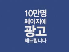 페이스북/페북 10만명 페이스북 페이지에  페이스북!! 광고해드립니다.