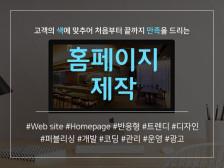 홈페이지제작/일반홈페이지/반응형홈페이지/모바일홈페이지 제작해드립니다.