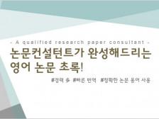 논문 영문초록 정확하고 빠르게 번역해드립니다.