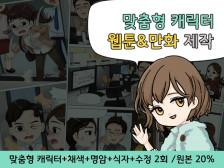 [prime] 맞춤형 캐릭터로  홍보용 만화& 웹툰 그려드립니다.