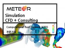 유동 시뮬레이션 유동해석 전산유체 CFD simulation 및 컨설팅 수행해드립니다.