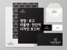 명함/리플렛/전단지/ 단순편집및 수정까지 인쇄물 디자인 해드립니다.
