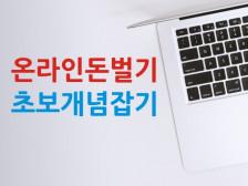 온라인 돈벌기, 인터넷 마케팅 노하우 개념 잡아드립니다.