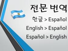 한국어>스페인어, 영어<->스페인어  번역 해드립니다.
