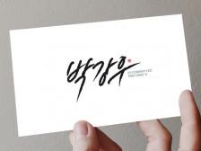 싸인 캘리 디자인 / 명함 및 블로그 SNS 유튜브용 타이틀 디자인드립니다.