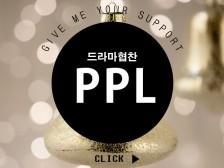 PPL 드라마협찬 / 연예인협찬 / 아프리카TV 협찬을 통해 제품 홍보 해드립니다.