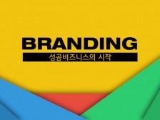 [브랜딩 컨설팅] 사업 성공을 위한 최고의 브랜드 컨설팅 서비스를 제공해드립니다.