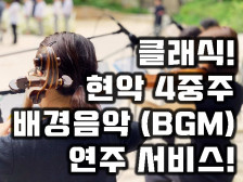 [각종 행사] 현악 4중주 배경음악(BGM) 연주해드립니다.