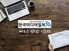 한국미디어일보 언론홍보와 SNS홍보를 송출하여드립니다.