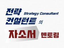 """<전략 컨설턴트>가 """"자기소개서"""" 멘토링 해드립니다."""