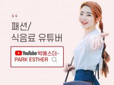 박에스더 [유튜버] 홍보해드립니다.