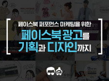 페이스북/인스타그램 광고 기획과 디자인을 정확하고 완벽하게 해드립니다.