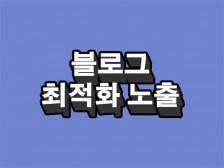 블로그 최적화노출 건바이/월관리 해드립니다.