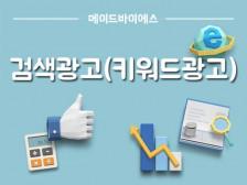 포털사이트 검색광고 세팅을 도와드립니다.