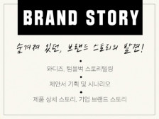 스토리텔링을 통해! 브랜드스토리를 발견, 잘 팔리는 제품스토리 브랜드스토를 만들어드립니다.