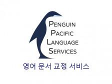 PPLS에서 MBA 보유한 원어민이 영작문 감수 & 교정해드립니다.