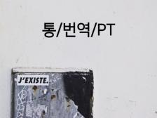 미디어 콘텐츠 자막 번역 해드립니다.