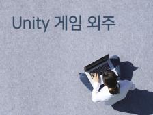 당신이 상상하시는 그 게임! Unity를 이용하여 프로토타입을 만들어드립니다.
