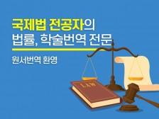 전문번역  법률, 비지니스, 학술 정확하고 신속히 번역해드립니다.