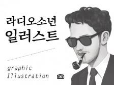 트렌디한 일러스트/ 그래픽 / 유튜브  / 트위치 / 캐릭터 / 로고 / 패턴 등드립니다.