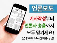 Upgrade [기사작성+뉴스등재] 뉴스에 귀 사를 띄워드립니다.