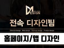 귀사의 전속 디자인팀 모어댄디자인의 웹/모바일 디자인을 제공드립니다.