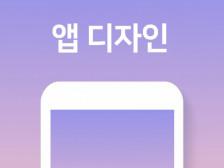 모바일 앱 UI 디자인 해드립니다.