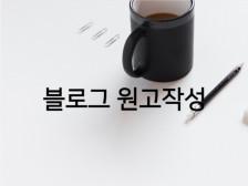 [당일가능] 블로그, 카페 원고 정성껏 작성해드립니다.