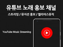 음악 유튜브 채널에 음악 또는 뮤지션 홍보해드립니다.