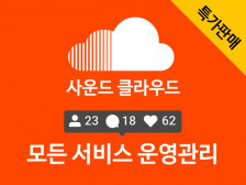 SoundCloud(사운드클라우드) 의 모든 서비스 진행 해드립니다.