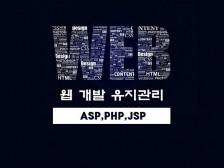 [개발19년] ASP,PHP,JSP 유지보수해드립니다.