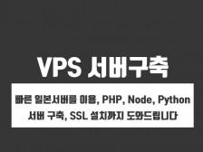 도메인부터 서버(VPS)까지 한번에 1년단위 구매, 설정해드립니다.