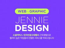 [소셜커머스출신] 상세페이지/배너/이벤트페이지/랜딩페이지 등 고퀄리티 웹디자인 제작해드립니다.