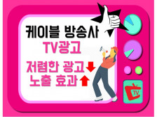 케이블방송사 TV하단광고 송출해드립니다.