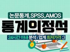 [논문통계] 24시간 이내 분석! 논문통계,SPSS,AMOS 통계분석 해드립니다.