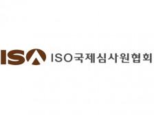 ISO국제심사원 / 내부심사원 양성과정 강의 해드립니다.