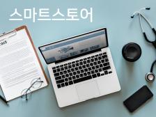 [투잡] 스토어 부업으로 수익만들기(수업후 오톡운영)드립니다.
